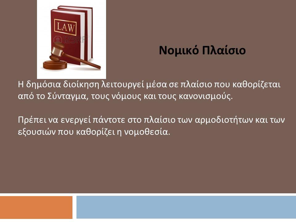 Νομικό Πλαίσιο.