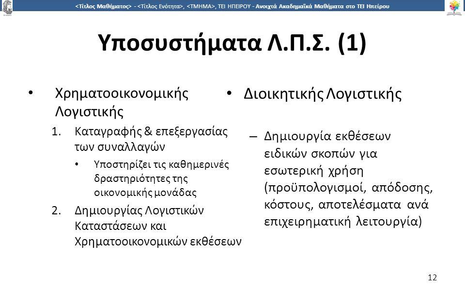 1212 -,, ΤΕΙ ΗΠΕΙΡΟΥ - Ανοιχτά Ακαδημαϊκά Μαθήματα στο ΤΕΙ Ηπείρου 12 Υποσυστήματα Λ.Π.Σ.