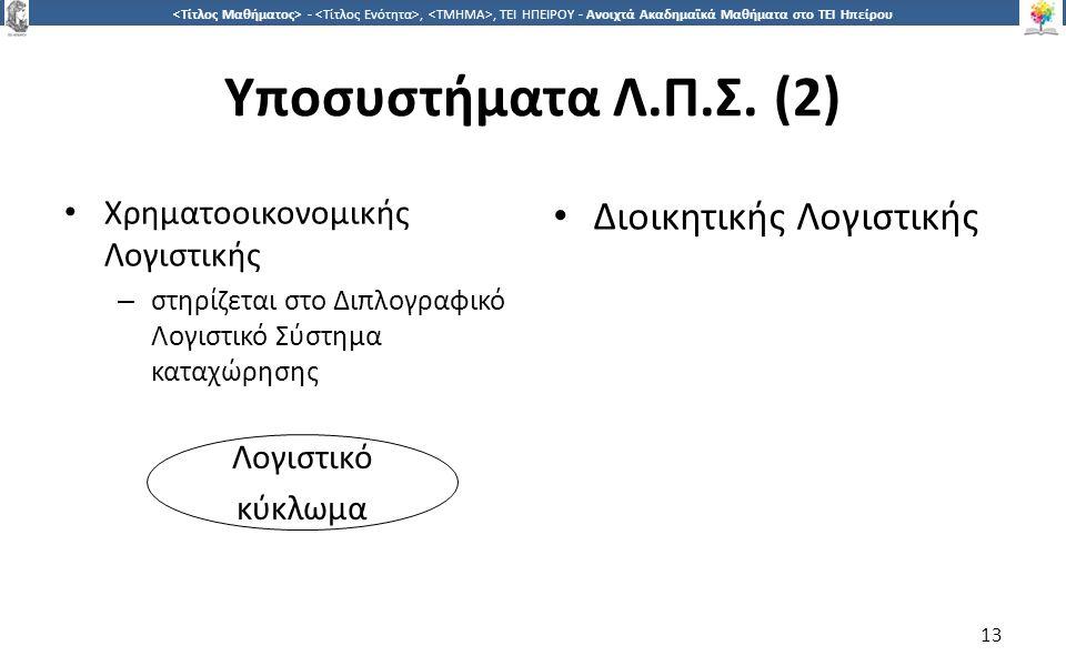 1313 -,, ΤΕΙ ΗΠΕΙΡΟΥ - Ανοιχτά Ακαδημαϊκά Μαθήματα στο ΤΕΙ Ηπείρου 13 Υποσυστήματα Λ.Π.Σ.