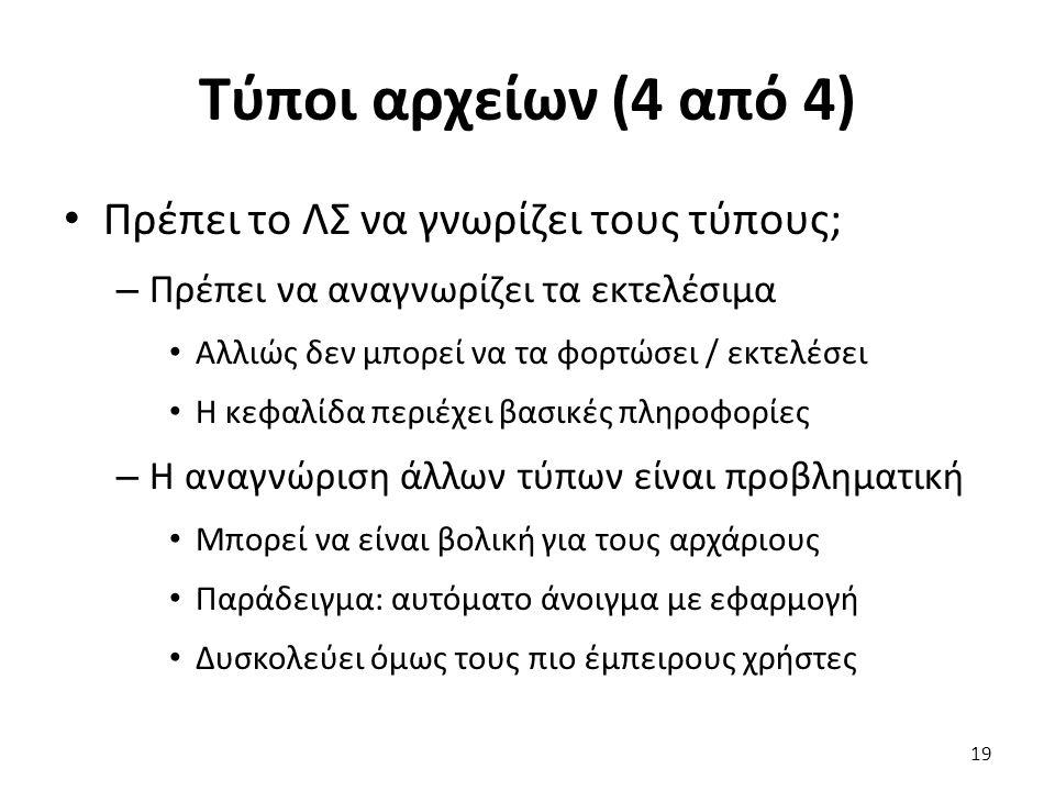 Τύποι αρχείων (4 από 4) Πρέπει το ΛΣ να γνωρίζει τους τύπους; – Πρέπει να αναγνωρίζει τα εκτελέσιμα Αλλιώς δεν μπορεί να τα φορτώσει / εκτελέσει Η κεφ