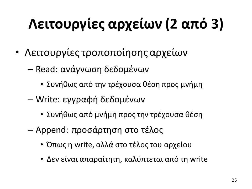 Λειτουργίες αρχείων (2 από 3) Λειτουργίες τροποποίησης αρχείων – Read: ανάγνωση δεδομένων Συνήθως από την τρέχουσα θέση προς μνήμη – Write: εγγραφή δε