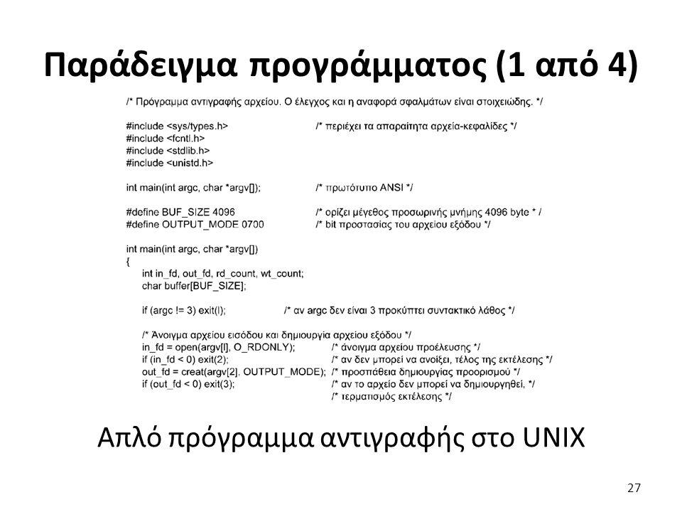 Παράδειγμα προγράμματος (1 από 4) Απλό πρόγραμμα αντιγραφής στο UNIX 27
