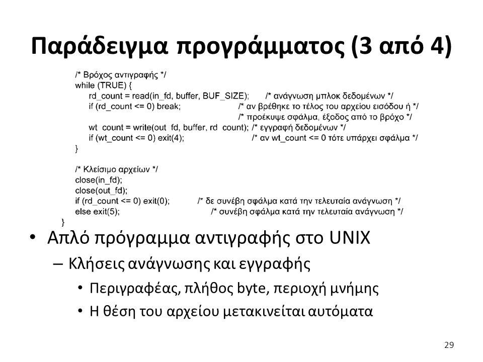 Παράδειγμα προγράμματος (3 από 4) Απλό πρόγραμμα αντιγραφής στο UNIX – Κλήσεις ανάγνωσης και εγγραφής Περιγραφέας, πλήθος byte, περιοχή μνήμης Η θέση