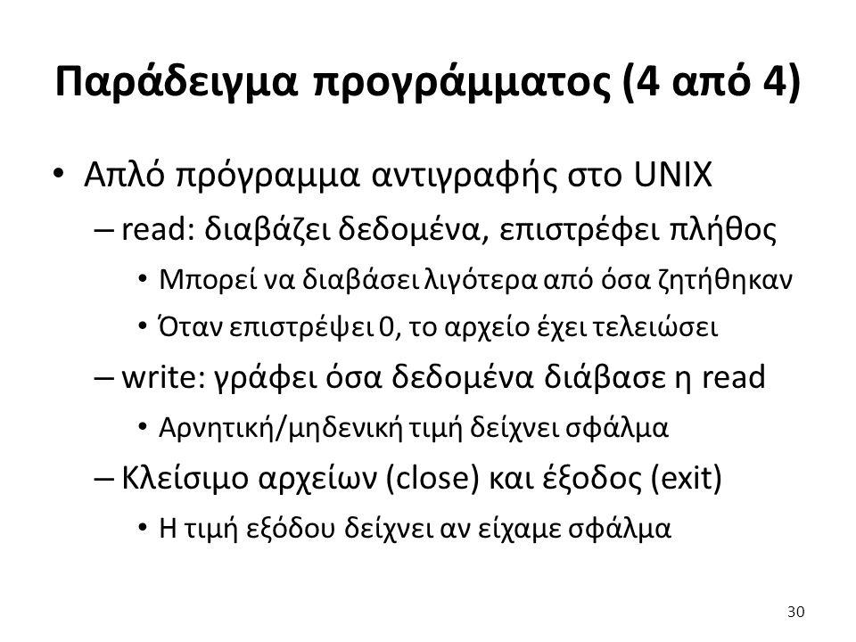 Παράδειγμα προγράμματος (4 από 4) Απλό πρόγραμμα αντιγραφής στο UNIX – read: διαβάζει δεδομένα, επιστρέφει πλήθος Μπορεί να διαβάσει λιγότερα από όσα