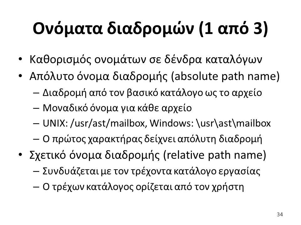 Ονόματα διαδρομών (1 από 3) Καθορισμός ονομάτων σε δένδρα καταλόγων Απόλυτο όνομα διαδρομής (absolute path name) – Διαδρομή από τον βασικό κατάλογο ως