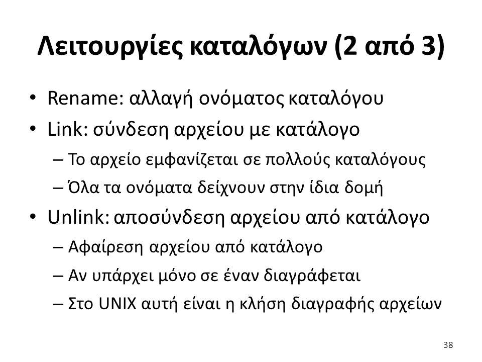 Λειτουργίες καταλόγων (2 από 3) Rename: αλλαγή ονόματος καταλόγου Link: σύνδεση αρχείου με κατάλογο – Το αρχείο εμφανίζεται σε πολλούς καταλόγους – Όλ