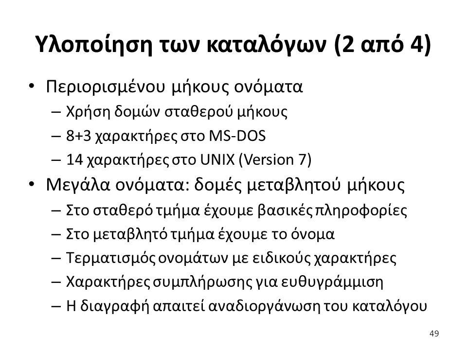 Υλοποίηση των καταλόγων (2 από 4) Περιορισμένου μήκους ονόματα – Χρήση δομών σταθερού μήκους – 8+3 χαρακτήρες στο MS-DOS – 14 χαρακτήρες στο UNIX (Ver