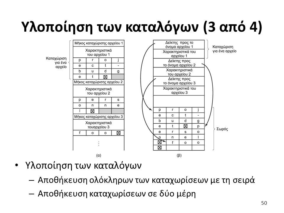 Υλοποίηση των καταλόγων (3 από 4) Υλοποίηση των καταλόγων – Αποθήκευση ολόκληρων των καταχωρίσεων με τη σειρά – Αποθήκευση καταχωρίσεων σε δύο μέρη 50