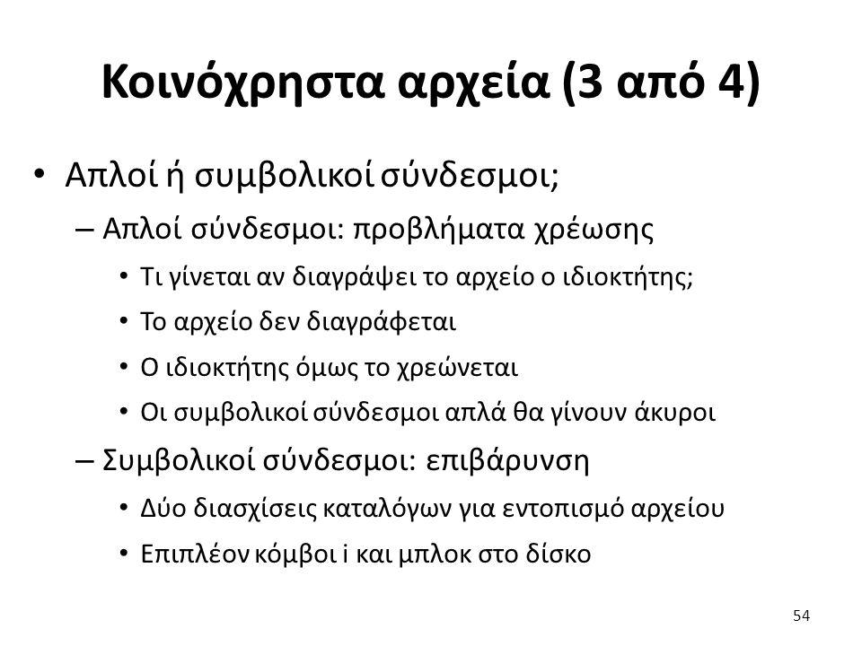 Κοινόχρηστα αρχεία (3 από 4) Απλοί ή συμβολικοί σύνδεσμοι; – Απλοί σύνδεσμοι: προβλήματα χρέωσης Τι γίνεται αν διαγράψει το αρχείο ο ιδιοκτήτης; Το αρ