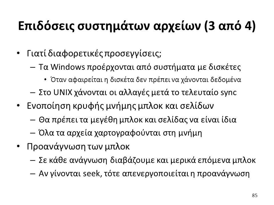 Επιδόσεις συστημάτων αρχείων (3 από 4) Γιατί διαφορετικές προσεγγίσεις; – Τα Windows προέρχονται από συστήματα με δισκέτες Όταν αφαιρείται η δισκέτα δ