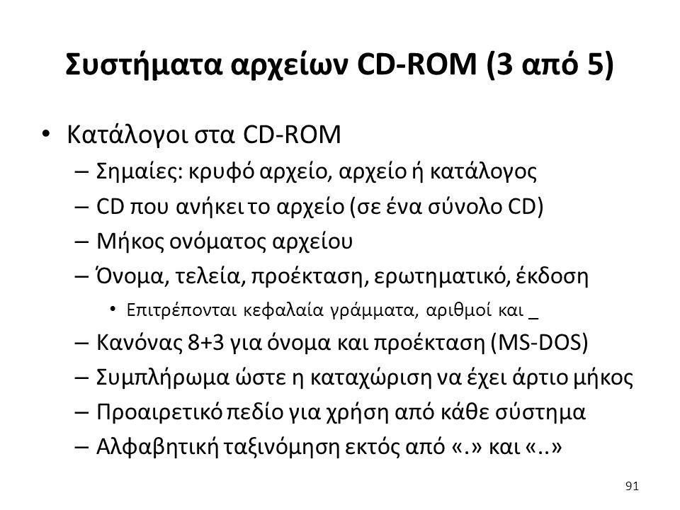 Συστήματα αρχείων CD-ROM (3 από 5) Κατάλογοι στα CD-ROM – Σημαίες: κρυφό αρχείο, αρχείο ή κατάλογος – CD που ανήκει το αρχείο (σε ένα σύνολο CD) – Μήκ