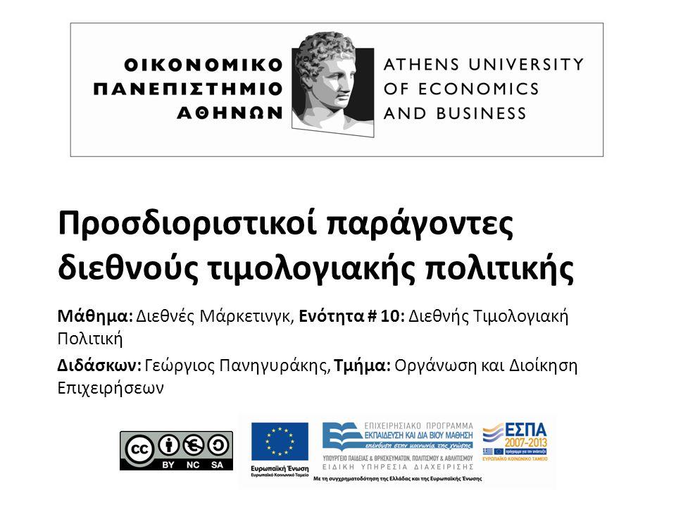Προσδιοριστικοί παράγοντες διεθνούς τιμολογιακής πολιτικής Μάθημα: Διεθνές Μάρκετινγκ, Ενότητα # 10: Διεθνής Τιμολογιακή Πολιτική Διδάσκων: Γεώργιος Πανηγυράκης, Τμήμα: Οργάνωση και Διοίκηση Επιχειρήσεων