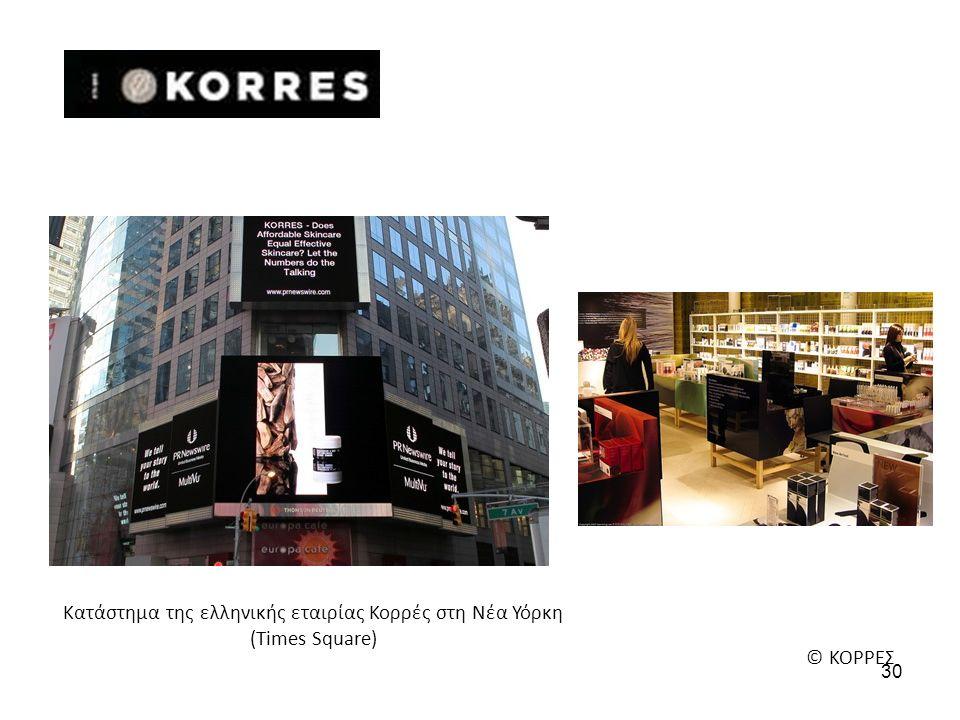 Κατάστημα της ελληνικής εταιρίας Κορρές στη Νέα Υόρκη (Times Square) © ΚΟΡΡΕΣ 30