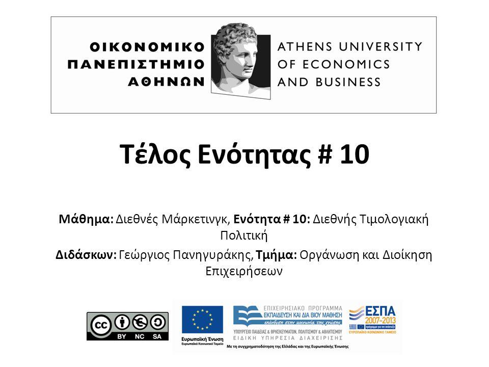 Τέλος Ενότητας # 10 Μάθημα: Διεθνές Μάρκετινγκ, Ενότητα # 10: Διεθνής Τιμολογιακή Πολιτική Διδάσκων: Γεώργιος Πανηγυράκης, Τμήμα: Οργάνωση και Διοίκηση Επιχειρήσεων