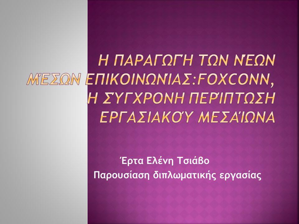 Έρτα Ελένη Τσιάβο Παρουσίαση διπλωματικής εργασίας