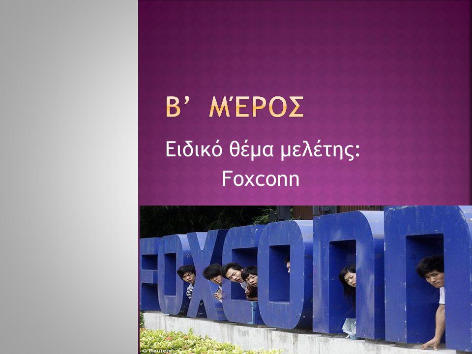 Ειδικό θέμα μελέτης: Foxconn