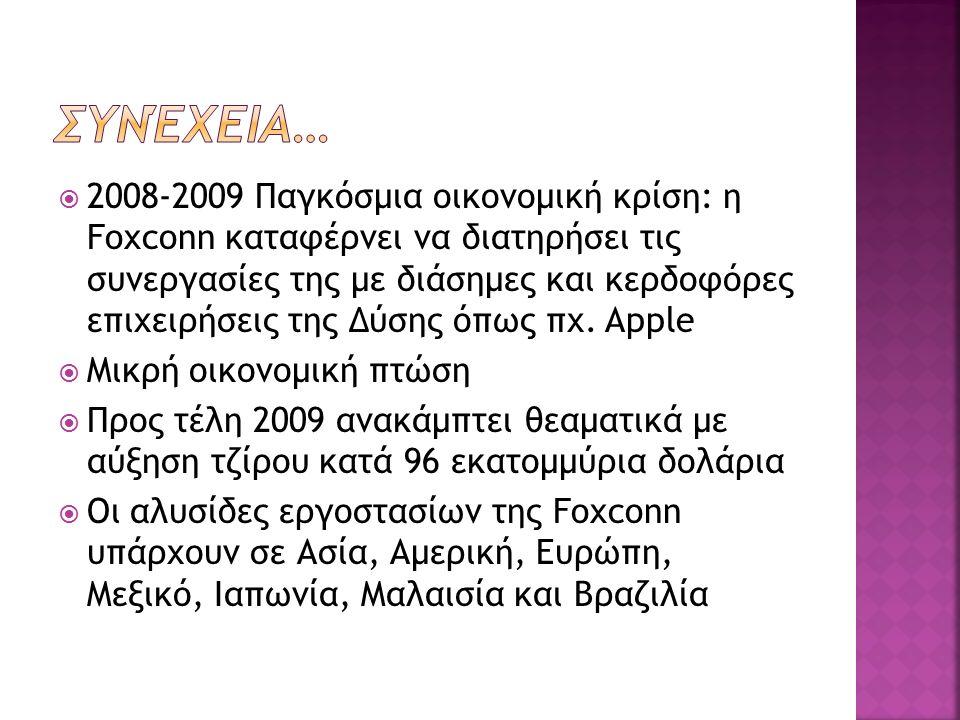  2008-2009 Παγκόσμια οικονομική κρίση: η Foxconn καταφέρνει να διατηρήσει τις συνεργασίες της με διάσημες και κερδοφόρες επιχειρήσεις της Δύσης όπως πχ.