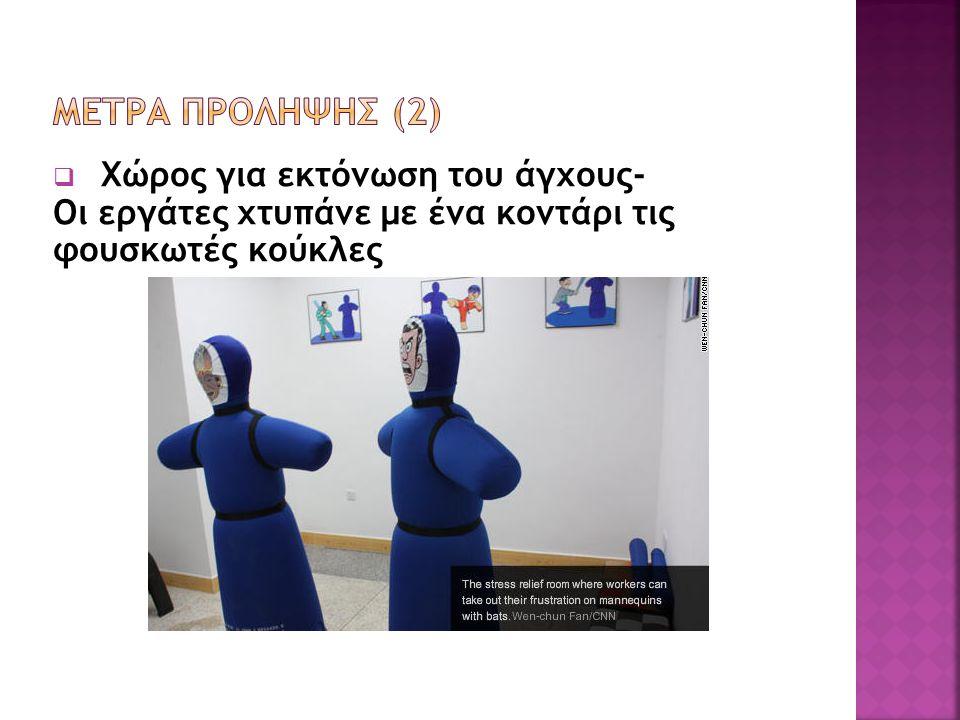  Χώρος για εκτόνωση του άγχους- Οι εργάτες χτυπάνε με ένα κοντάρι τις φουσκωτές κούκλες