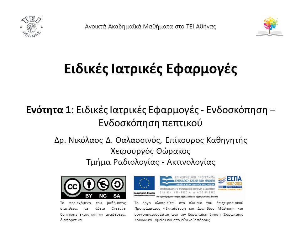 Δυνατότητες και εφαρμογές του γαστροσκόπιου 2/2 ΕΠΕΜΒΑΤΙΚΕΣ-ΘΕΡΑΠΕΥΤΙΚΕΣ 1.Αφαίρεση ξένων σωμάτων.