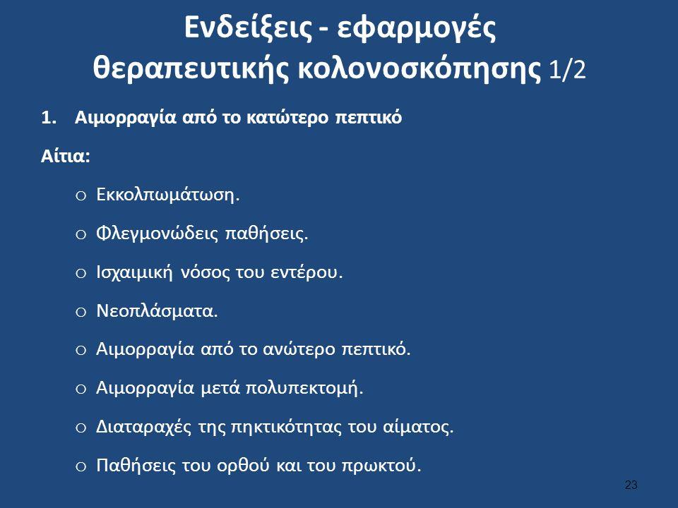 Ενδείξεις - εφαρμογές θεραπευτικής κολονοσκόπησης 1/2 1.Αιμορραγία από το κατώτερο πεπτικό Αίτια: o Εκκολπωμάτωση.