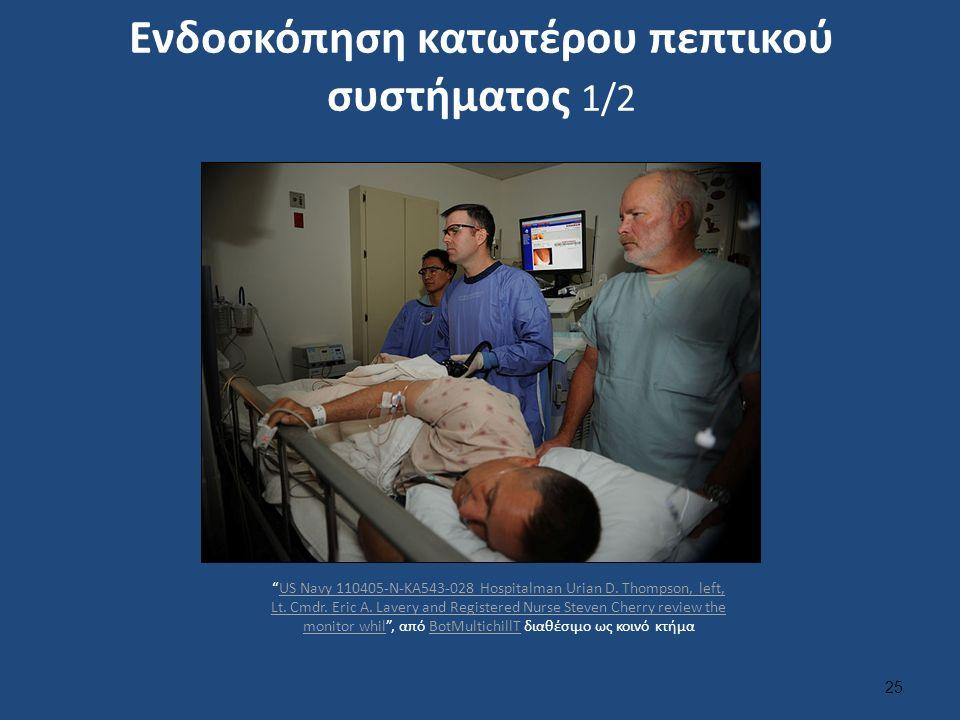 """Ενδοσκόπηση κατωτέρου πεπτικού συστήματος 1/2 25 """"US Navy 110405-N-KA543-028 Hospitalman Urian D. Thompson, left, Lt. Cmdr. Eric A. Lavery and Registe"""