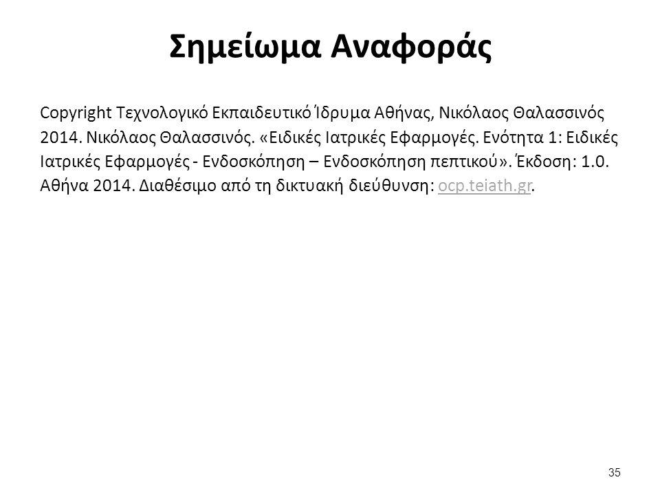 Σημείωμα Αναφοράς Copyright Τεχνολογικό Εκπαιδευτικό Ίδρυμα Αθήνας, Νικόλαος Θαλασσινός 2014. Νικόλαος Θαλασσινός. «Ειδικές Ιατρικές Εφαρμογές. Ενότητ