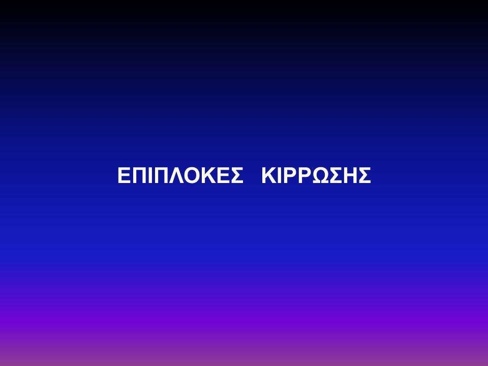 ΕΠΙΠΛΟΚΕΣ ΚΙΡΡΩΣΗΣ