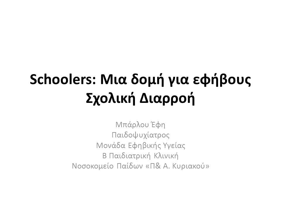 Schoolers: Μια δομή για εφήβους Σχολική Διαρροή Μπάρλου Έφη Παιδοψυχίατρος Μονάδα Εφηβικής Υγείας Β Παιδιατρική Κλινική Νοσοκομείο Παίδων «Π& Α.