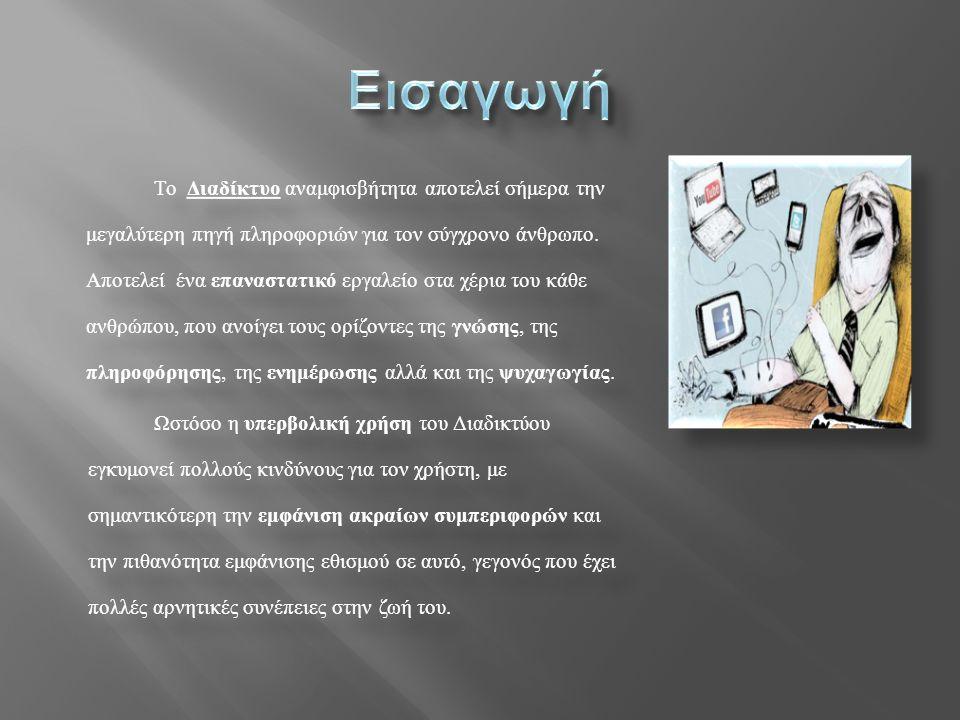 Το Διαδίκτυο αναμφισβήτητα αποτελεί σήμερα την μεγαλύτερη πηγή πληροφοριών για τον σύγχρονο άνθρωπο.