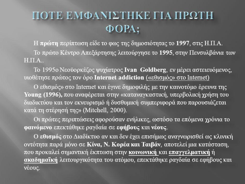  https://el.wikipedia.org/wiki/ https://el.wikipedia.org/wiki/  https://eclass.uoa.gr/modules/.../file.../Εθισμός https://eclass.uoa.gr/modules/.../file.../Εθισμός  https://diadiktio.wikispaces.com https://diadiktio.wikispaces.com  http://www.boro.gr/27580/ethismos-sto-diadiktyo-ta-6- proeidopoihtika-shmadia http://www.boro.gr/27580/ethismos-sto-diadiktyo-ta-6- proeidopoihtika-shmadia  http://www.newsorama.gr/ethismos-sto-diadiktyo-sybtomata- synepeiesadimetopisi-pics/ http://www.newsorama.gr/ethismos-sto-diadiktyo-sybtomata- synepeiesadimetopisi-pics/  http://netaddiction.com/faqs/ http://netaddiction.com/faqs/  http://hasiad.gr/index.php?option=com_content&view=article&id= 19&Itemid=5 http://hasiad.gr/index.php?option=com_content&view=article&id= 19&Itemid=5  http://riaus.org.au/articles/the-internet-is-rewiring-your-brain/ http://riaus.org.au/articles/the-internet-is-rewiring-your-brain/  http://www.leto.gr/page.aspx?p_id=1128 http://www.leto.gr/page.aspx?p_id=1128  http://www.iatronet.gr/eidiseis-nea/epistimi- zwi/news/17282/sovaros-o-ethismos-twn-ellinwn-efivwn-sto- diadiktyo.html http://www.iatronet.gr/eidiseis-nea/epistimi- zwi/news/17282/sovaros-o-ethismos-twn-ellinwn-efivwn-sto- diadiktyo.html  https://el.wikipedia.org/wiki/ https://el.wikipedia.org/wiki/  https://eclass.uoa.gr/modules/.../file.../Εθισμός https://eclass.uoa.gr/modules/.../file.../Εθισμός  https://diadiktio.wikispaces.com https://diadiktio.wikispaces.com  http://www.boro.gr/27580/ethismos-sto-diadiktyo-ta-6- proeidopoihtika-shmadia http://www.boro.gr/27580/ethismos-sto-diadiktyo-ta-6- proeidopoihtika-shmadia  http://www.newsorama.gr/ethismos-sto-diadiktyo-sybtomata- synepeiesadimetopisi-pics/ http://www.newsorama.gr/ethismos-sto-diadiktyo-sybtomata- synepeiesadimetopisi-pics/  http://netaddiction.com/faqs/ http://netaddiction.com/faqs/  http://hasiad.gr/index.php?option=com_content&view=article&id= 19&Itemid=5 http://hasiad.gr/index.php?option=com_content&view=article&id= 19&Itemid=5  http:/