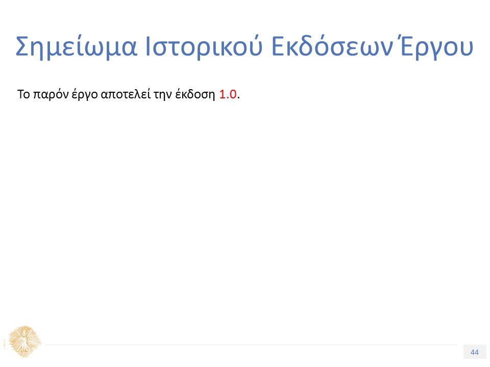 44 Εισαγωγή στην Ποιότητα Υπηρεσίας Σημείωμα Ιστορικού Εκδόσεων Έργου Το παρόν έργο αποτελεί την έκδοση 1.0.