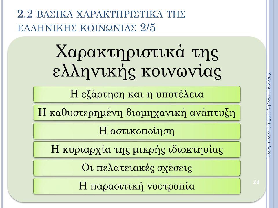 Χαρακτηριστικά της ελληνικής κοινωνίας Η εξάρτηση και η υποτέλειαΗ καθυστερημένη βιομηχανική ανάπτυξηΗ αστικοποίησηΗ κυριαρχία της μικρής ιδιοκτησίαςΟ