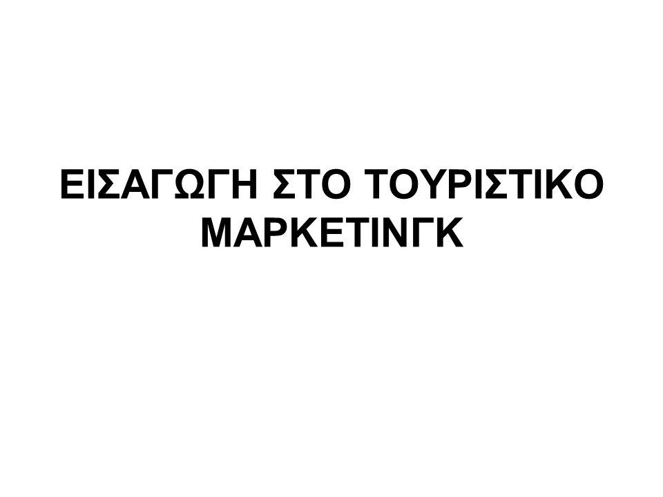 ΕΙΣΑΓΩΓΗ ΣΤΟ ΤΟΥΡΙΣΤΙΚΟ ΜΑΡΚΕΤΙΝΓΚ