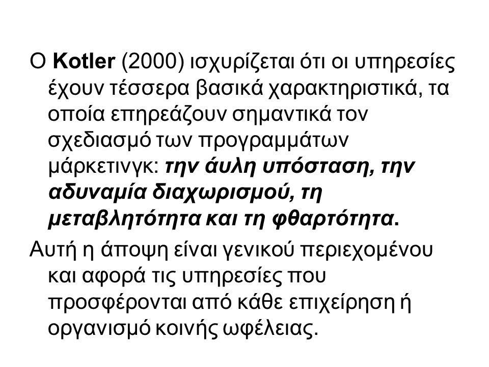 Ο Κotler (2000) ισχυρίζεται ότι οι υπηρεσίες έχουν τέσσερα βασικά χαρακτηριστικά, τα οποία επηρεάζουν σημαντικά τον σχεδιασμό των προγραμμάτων μάρκετι