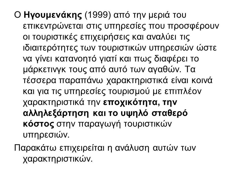 Ο Ηγουμενάκης (1999) από την μεριά του επικεντρώνεται στις υπηρεσίες που προσφέρουν οι τουριστικές επιχειρήσεις και αναλύει τις ιδιαιτερότητες των του