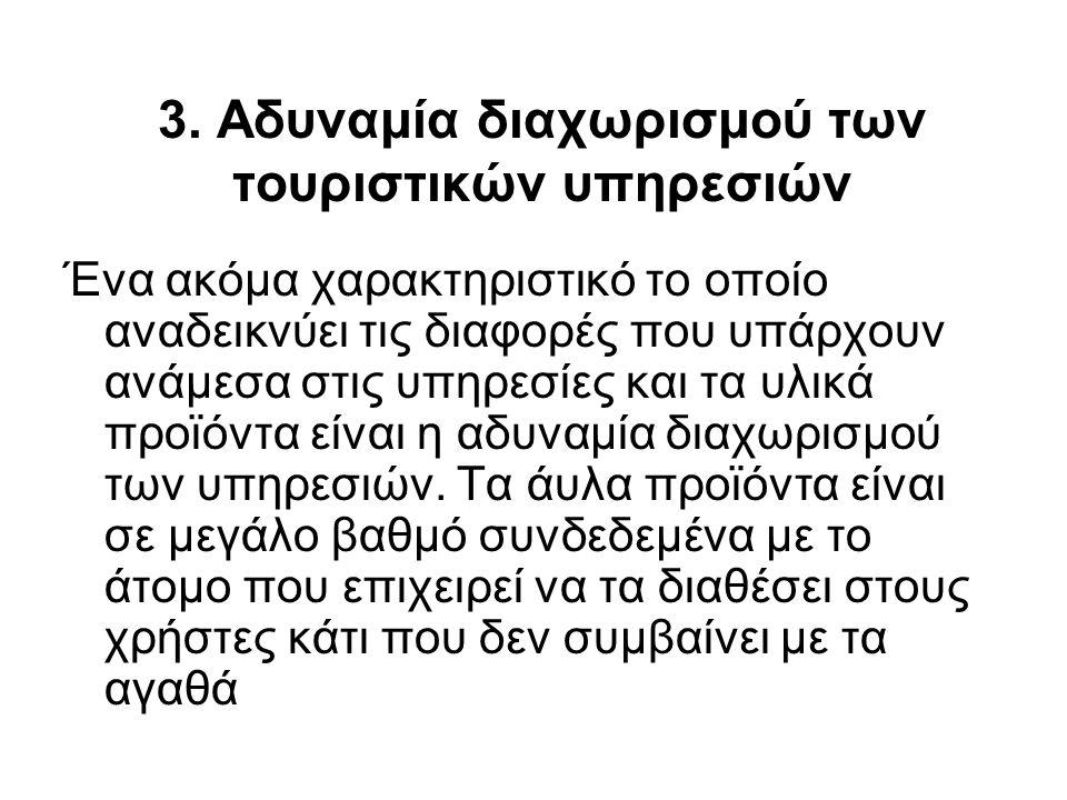 3. Αδυναμία διαχωρισμού των τουριστικών υπηρεσιών Ένα ακόμα χαρακτηριστικό το οποίο αναδεικνύει τις διαφορές που υπάρχουν ανάμεσα στις υπηρεσίες και τ