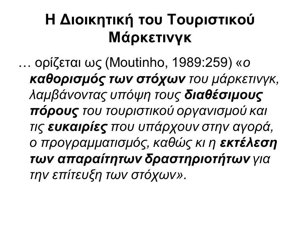 Η Διοικητική του Τουριστικού Μάρκετινγκ … ορίζεται ως (Moutinho, 1989:259) «ο καθορισμός των στόχων του μάρκετινγκ, λαμβάνοντας υπόψη τους διαθέσιμους