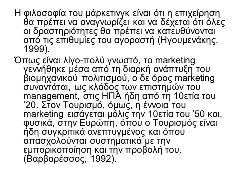 Το τουριστικό Μάρκετινγκ θεωρείται από πολλούς μια σύγχρονη οικονομική τεχνική προώθησης και διαφήμισης, και ενώ αυτά τα δύο θέματα ανήκουν στο μάρκετινγκ, απεικονίζουν μόνο μια πτυχή της λειτουργίας του μάρκετινγκ και του «οργάνου» της τουριστικής ανάπτυξης ( Καραγιάννης.