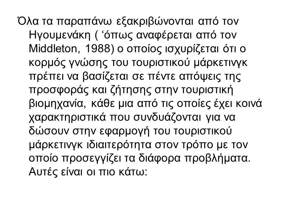 Όλα τα παραπάνω εξακριβώνονται από τον Ηγουμενάκη ( 'όπως αναφέρεται από τον Middleton, 1988) ο οποίος ισχυρίζεται ότι ο κορμός γνώσης του τουριστικού