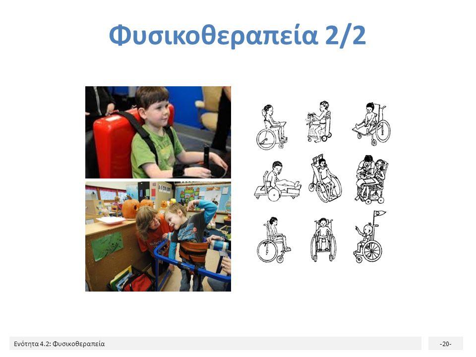 Ενότητα 4.2: Φυσικοθεραπεία-20- Φυσικοθεραπεία 2/2