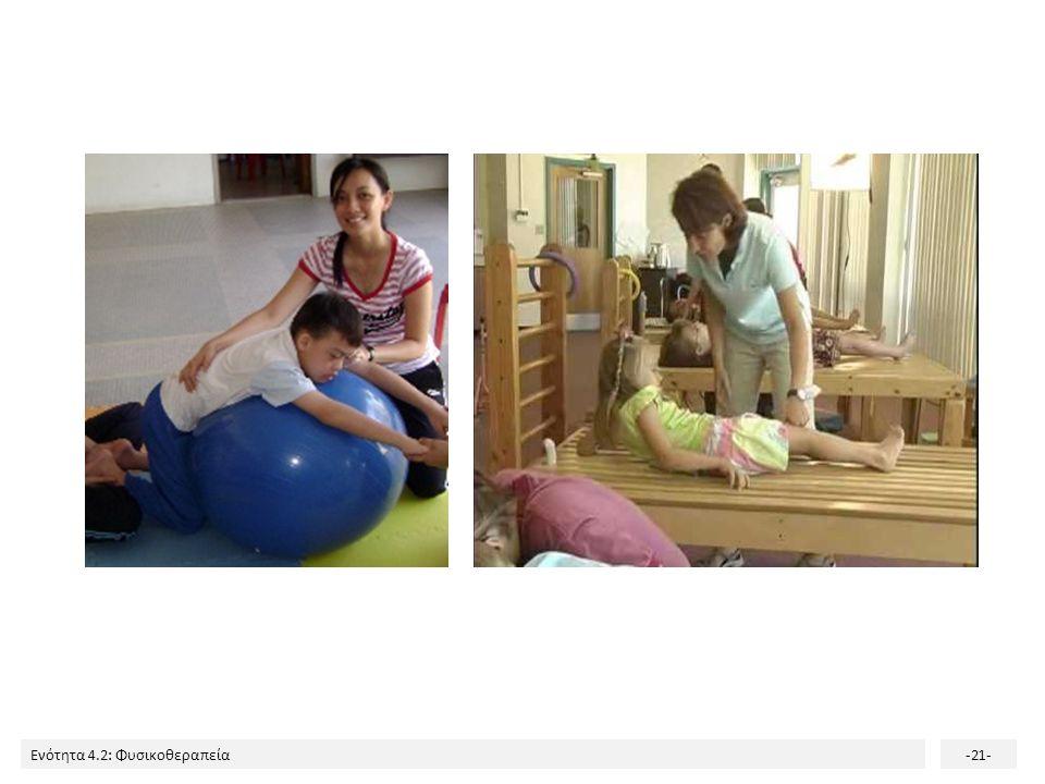 Ενότητα 4.2: Φυσικοθεραπεία-21-