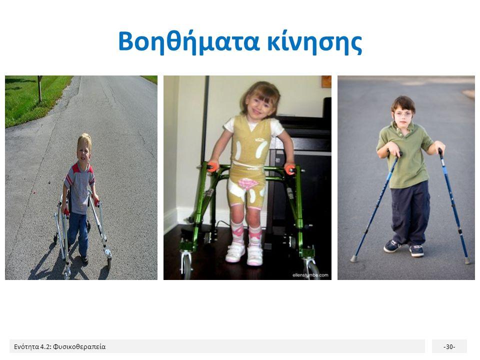 Ενότητα 4.2: Φυσικοθεραπεία-30- Βοηθήματα κίνησης