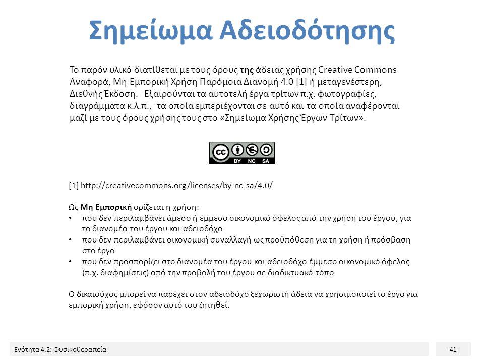 Ενότητα 4.2: Φυσικοθεραπεία-41- Σημείωμα Αδειοδότησης Το παρόν υλικό διατίθεται με τους όρους της άδειας χρήσης Creative Commons Αναφορά, Μη Εμπορική Χρήση Παρόμοια Διανομή 4.0 [1] ή μεταγενέστερη, Διεθνής Έκδοση.