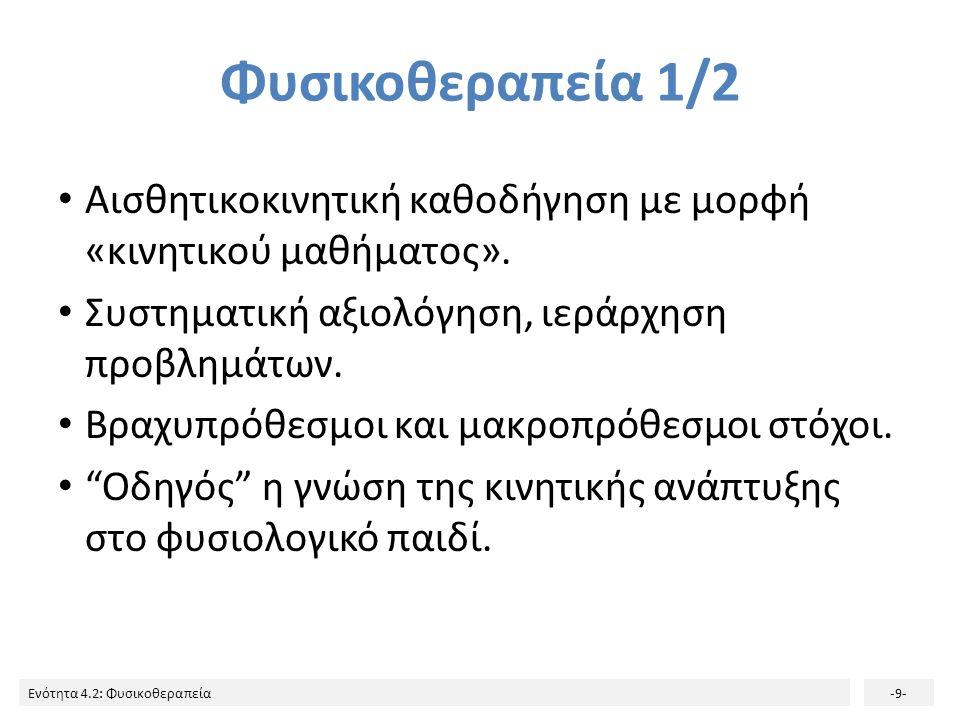 Ενότητα 4.2: Φυσικοθεραπεία-9- Φυσικοθεραπεία 1/2 Αισθητικοκινητική καθοδήγηση με μορφή «κινητικού μαθήματος».