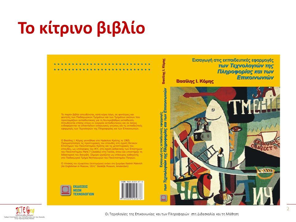 Οι Τεχνολογίες της Επικοινωνίας και των Πληροφοριών στη Διδασκαλία και τη Μάθηση Το κίτρινο βιβλίο 12