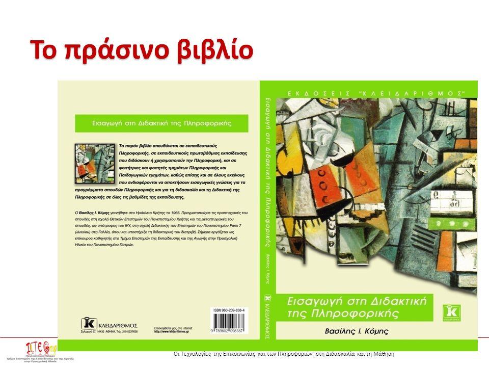Οι Τεχνολογίες της Επικοινωνίας και των Πληροφοριών στη Διδασκαλία και τη Μάθηση Το πράσινο βιβλίο