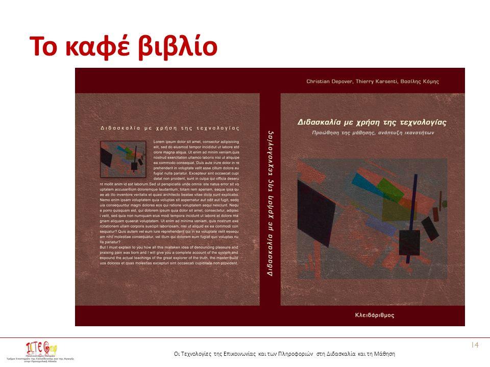 Οι Τεχνολογίες της Επικοινωνίας και των Πληροφοριών στη Διδασκαλία και τη Μάθηση Το καφέ βιβλίο 14