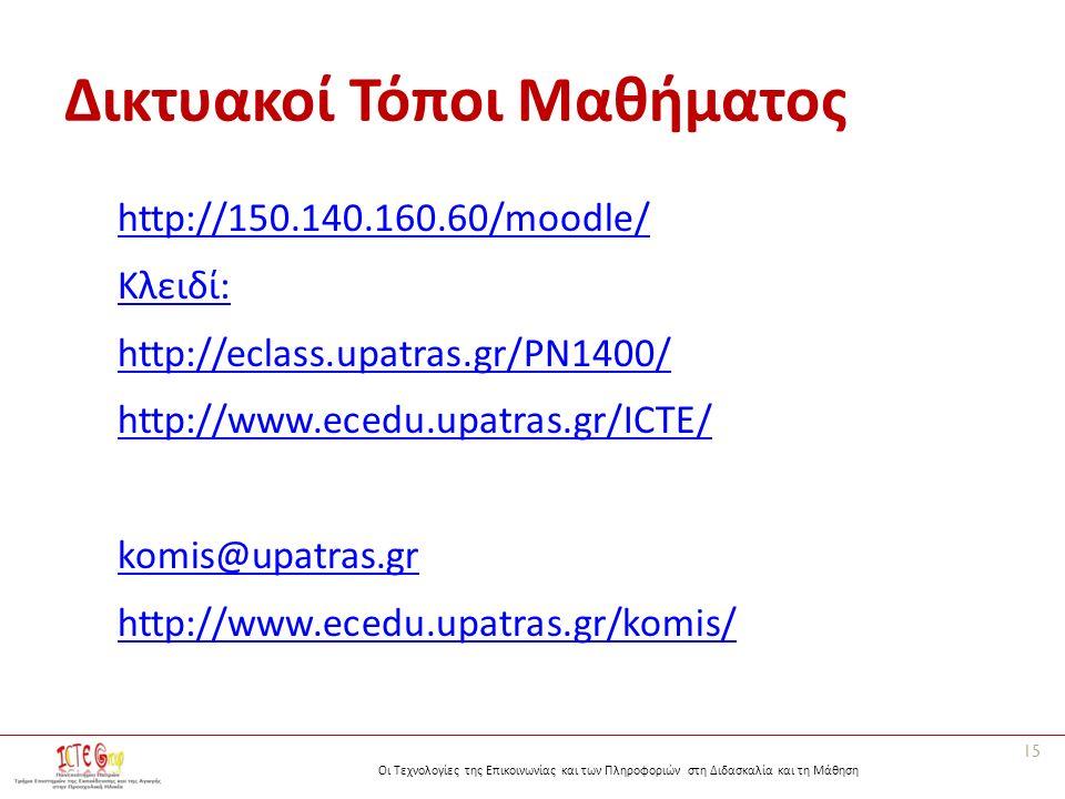 Οι Τεχνολογίες της Επικοινωνίας και των Πληροφοριών στη Διδασκαλία και τη Μάθηση Δικτυακοί Τόποι Μαθήματος http://150.140.160.60/moodle/ Κλειδί: http: