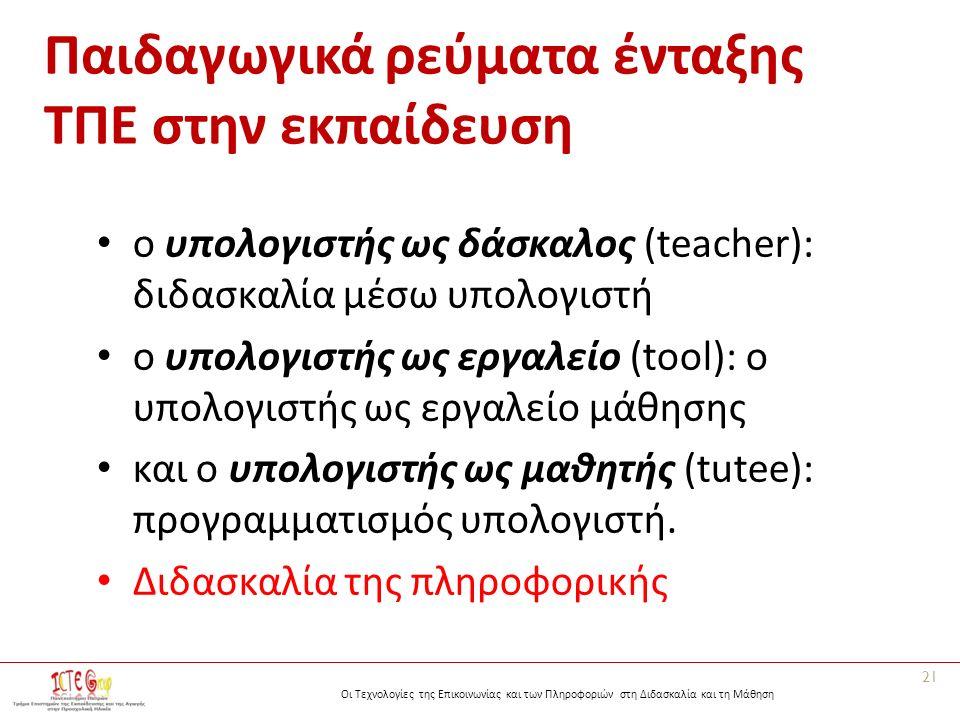 Οι Τεχνολογίες της Επικοινωνίας και των Πληροφοριών στη Διδασκαλία και τη Μάθηση Παιδαγωγικά ρεύματα ένταξης ΤΠΕ στην εκπαίδευση ο υπολογιστής ως δάσκ