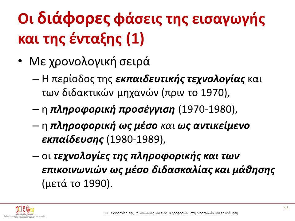 Οι Τεχνολογίες της Επικοινωνίας και των Πληροφοριών στη Διδασκαλία και τη Μάθηση Οι διάφορες φάσεις της εισαγωγής και της ένταξης (1) Με χρονολογική σ